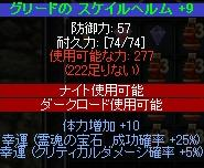 グリード頭+9Lステ10