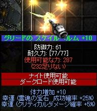 グリード頭+10Lステ10