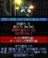 グリード頭+12op12Lステ10