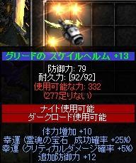 グリード頭+13op12Lステ10