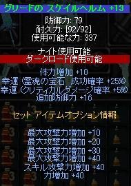 グリード頭+13op16Lステ10