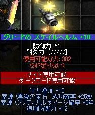 グリード頭+10op12L
