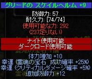 グリード頭+9op12L