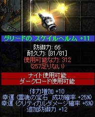 グリード頭+11op12L