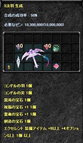 3次羽合成No.7