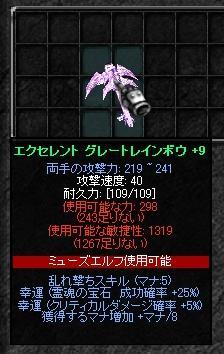 3次羽合成No.7失敗-2