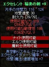 EX稲妻剣+9EXD速度-3