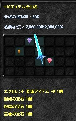 EX稲妻剣+10合成-3