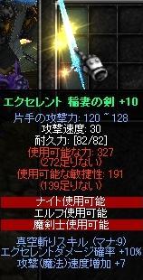 EX稲妻剣+10EXD速度-3