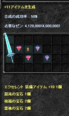 EX稲妻剣+11合成-3