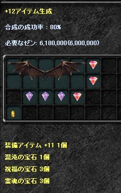 サタン羽+12合成