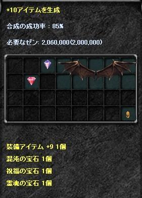 サタン羽+10合成