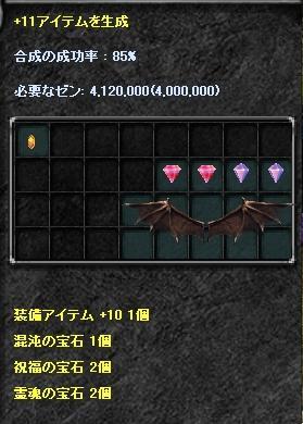 サタン羽+11合成