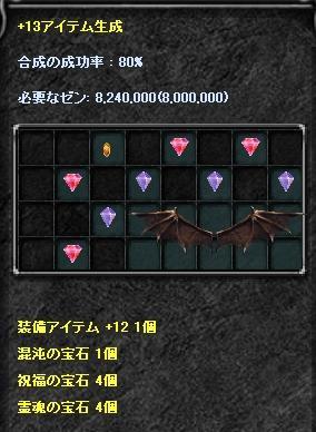 サタン羽+13合成