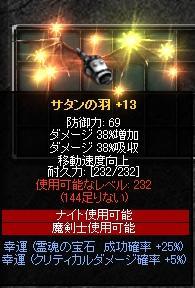 サタン羽+13L