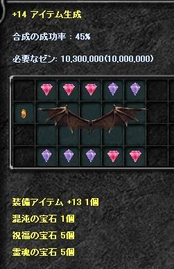 サタン羽+14合成