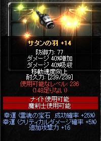 サタン羽+14op16L