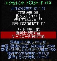 EXバスタード+13L生マナ