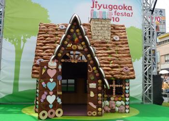 お菓子の時家