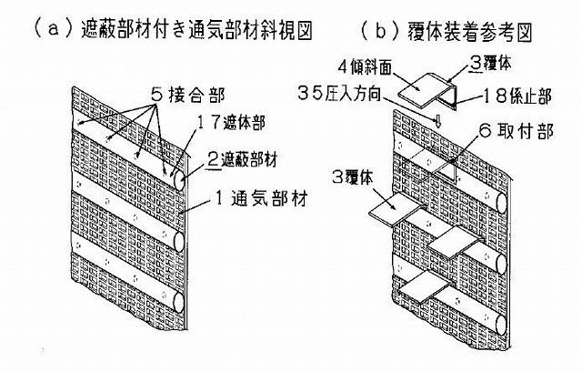 建物通気部商品(現代すだれ)