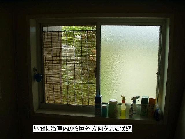 昼間に浴室内から屋外方向を見た状態