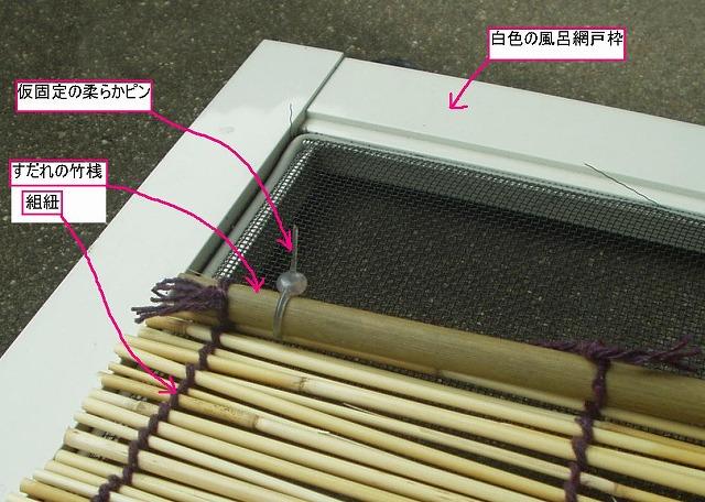 すだれの竹桟との仮固定図