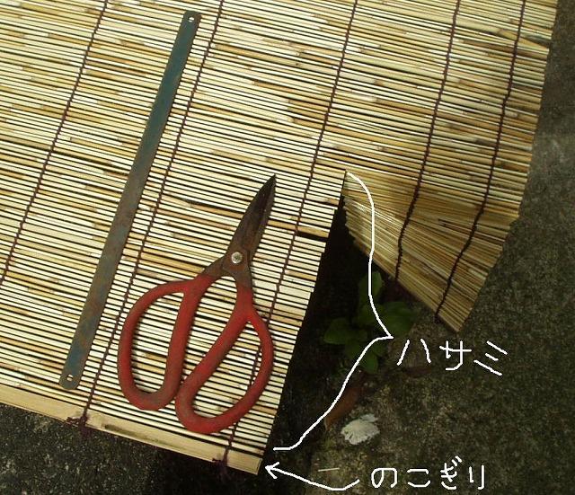 網戸の網面幅程度にすだれを切ります