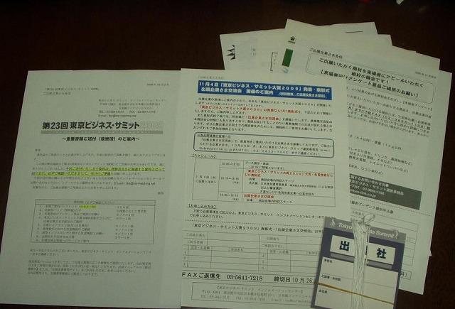 東京ビジネス・サミットの最終連絡