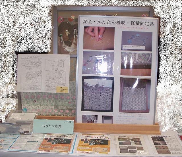 発明とくふう展2009展示配置