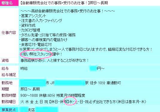 091124bosyuuyoukou.jpg
