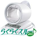 音声対応血圧計2