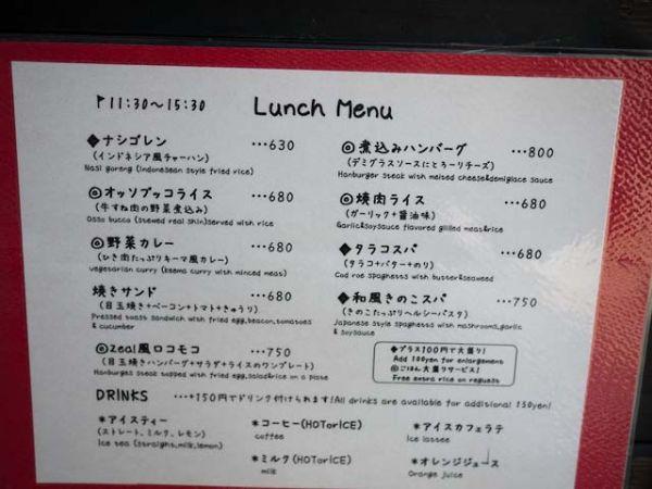 Cafe Zeal メニュー