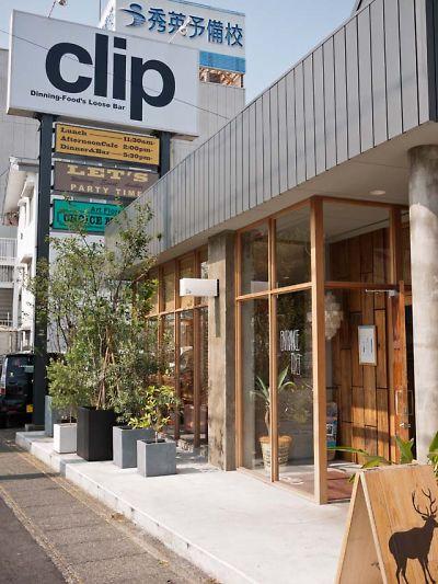 clip 店の外観