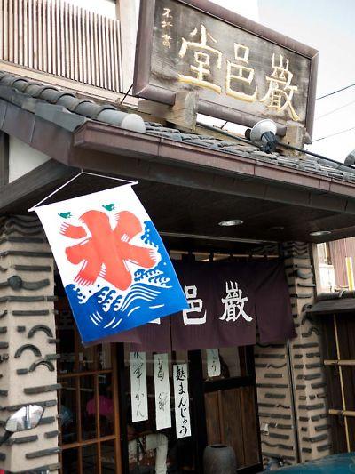 巌邑堂 店の外観