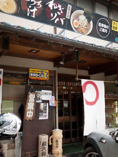 川根 あけぼの食堂 店の外観