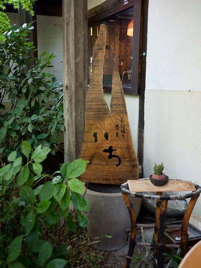 蕎麦 いち 玄関 看板