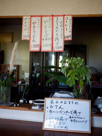 藤枝 ひまわり 店内メニュー