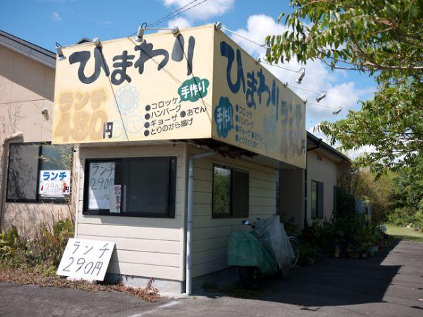 藤枝 ひまわり 店の外観