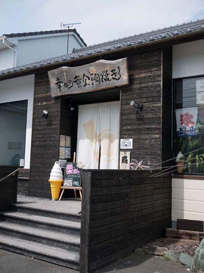 幸せの黄金鯛焼き  店の外観