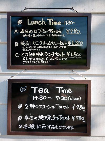 TEA GARDEN (ロプチュー ティーガーデン)八ヶ岳店