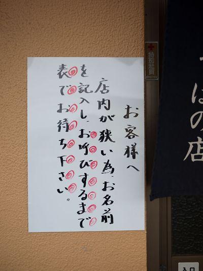 成駒屋 張り紙