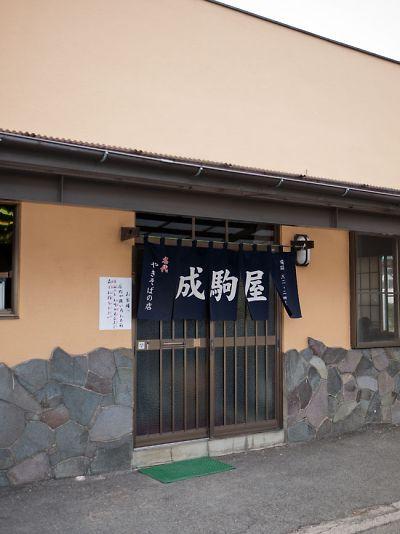 成駒屋 店の外観