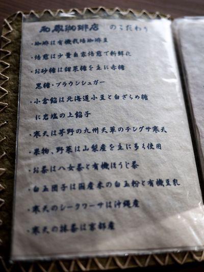 和蔵珈琲店 メニュー