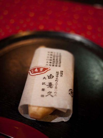 白憙久菓舗 亀寶