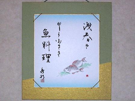 SD浅春魚料理