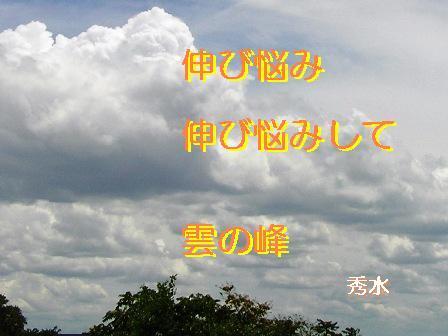 雲の峰文字入り