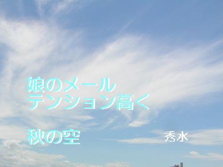SD秋の空②