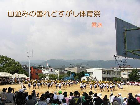 SD体育祭②
