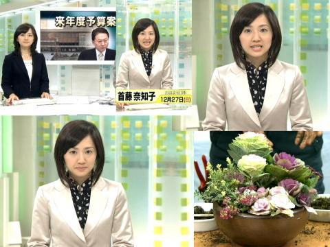 首藤奈知子 来年度予算案