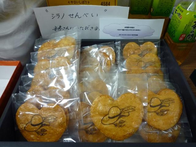 ハート型のお煎餅に羽根飾(こころいき)が!